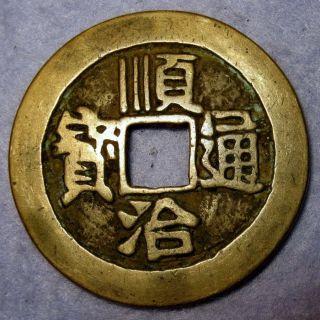 Hartill 22.  72 He,  Kaifeng Henan Province Shun Zhi Tong Bao China 1660 - 61 Ad photo