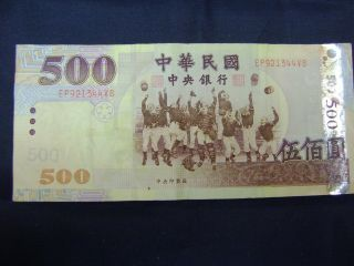 China/taiwan … P - 1996 … 500 Yuan … 2005 … Crisp Very Fine photo