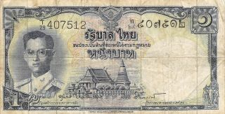 Thailand 1 Baht Nd.  1955 P 74d Series T/29 Sig.  40 Circulated Banknote photo