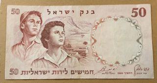 50 Israeli Lirot 1960 Banknote Bank Of Israel photo