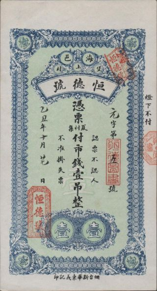 China,  No Clue ?,  Uncirculated Banknote. photo