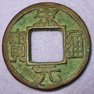 Hartill 16.  5 Bronze Iron Coin Mother Song Yuan Tong Bao,  Large Hole Song Dynast photo