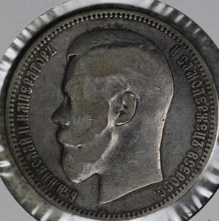 1898 Russia Rouble Silver Coin photo