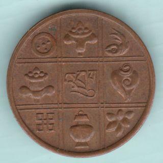 Bhutan Kingdom - Jigme Wangchuk - 1 Pice 1951 Bronze Coin