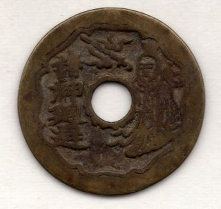 Sennin Chinese Old Mysterious Esen (picture Coin) Unknown Mon 993 photo