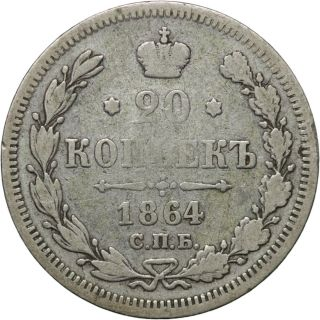 1864 Russia Silver 20 Kopeks photo