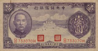 The Central Reserve Bank Of China China 1 Yuan 1940 Ef photo