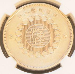 1912 China Szechuan Silver Dollar Coin Ngc L&m - 366 Xf Details photo