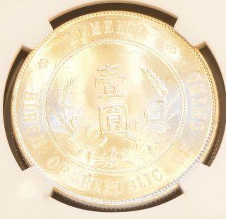 1927 China Memento Sun Yat Sen Silver Dollar Coin Ngc Y - 318a Ms 62 photo