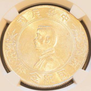 1927 China Memento Sun Yat Sen Silver Dollar Coin Ngc Y - 318a Unc Details photo