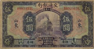 Bank Of Communications China 5 Yuan 1927 Shangtung Vf photo