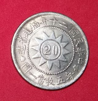China 1931 Fukien Province 20 Cent Canton Martyrs Silver Coin. photo