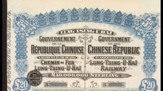 Petchili 1913 Lung Tsing U - Hay£20,  5,  Bonos Historicos Chinos photo