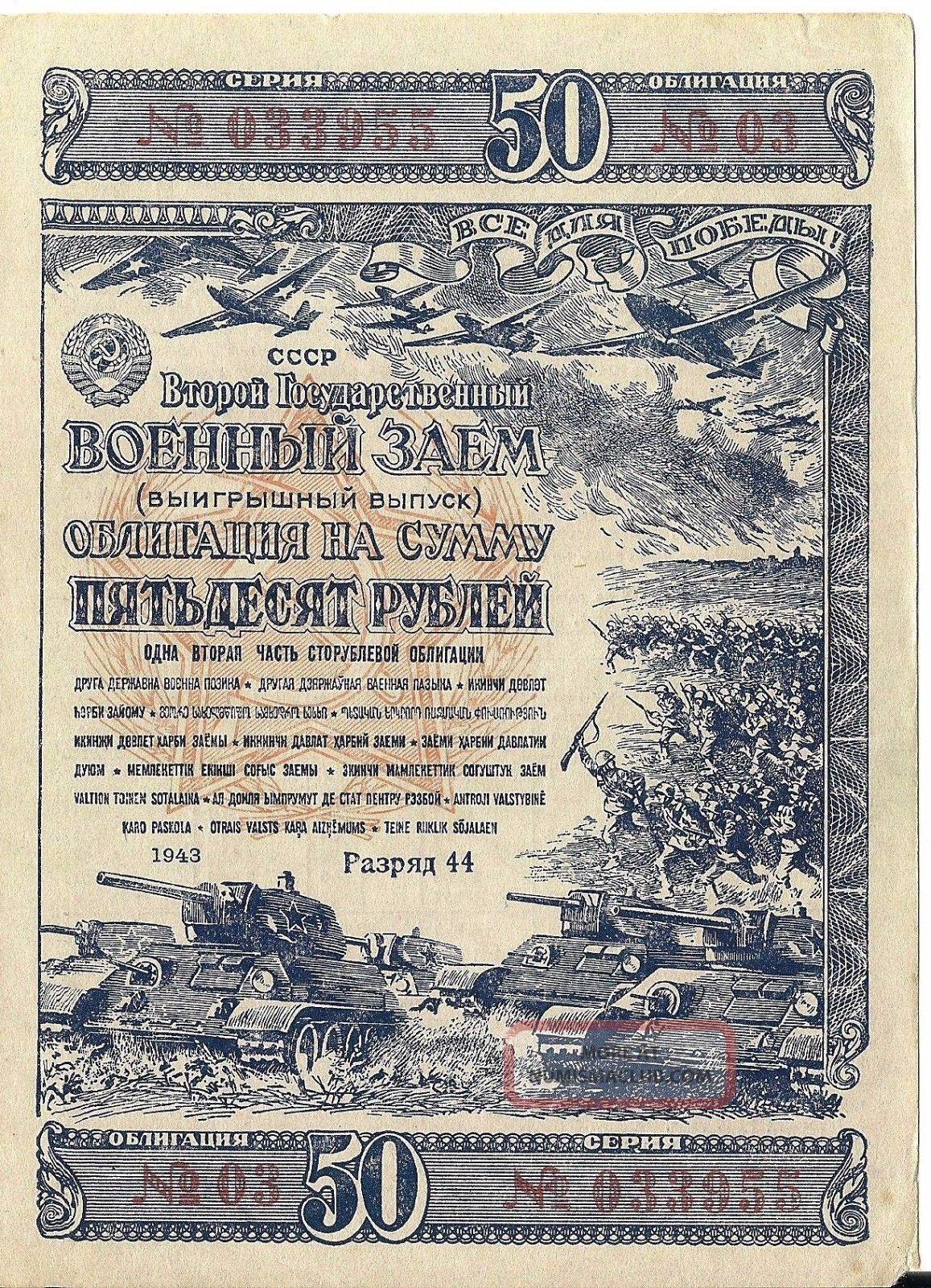 From Soviet Era 2 Different Denominations Russian Military War State Loan,  1943 Stocks & Bonds, Scripophily photo