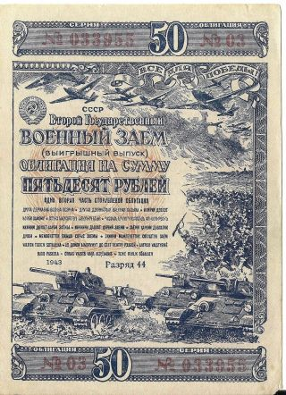 From Soviet Era 2 Different Denominations Russian Military War State Loan,  1943 photo