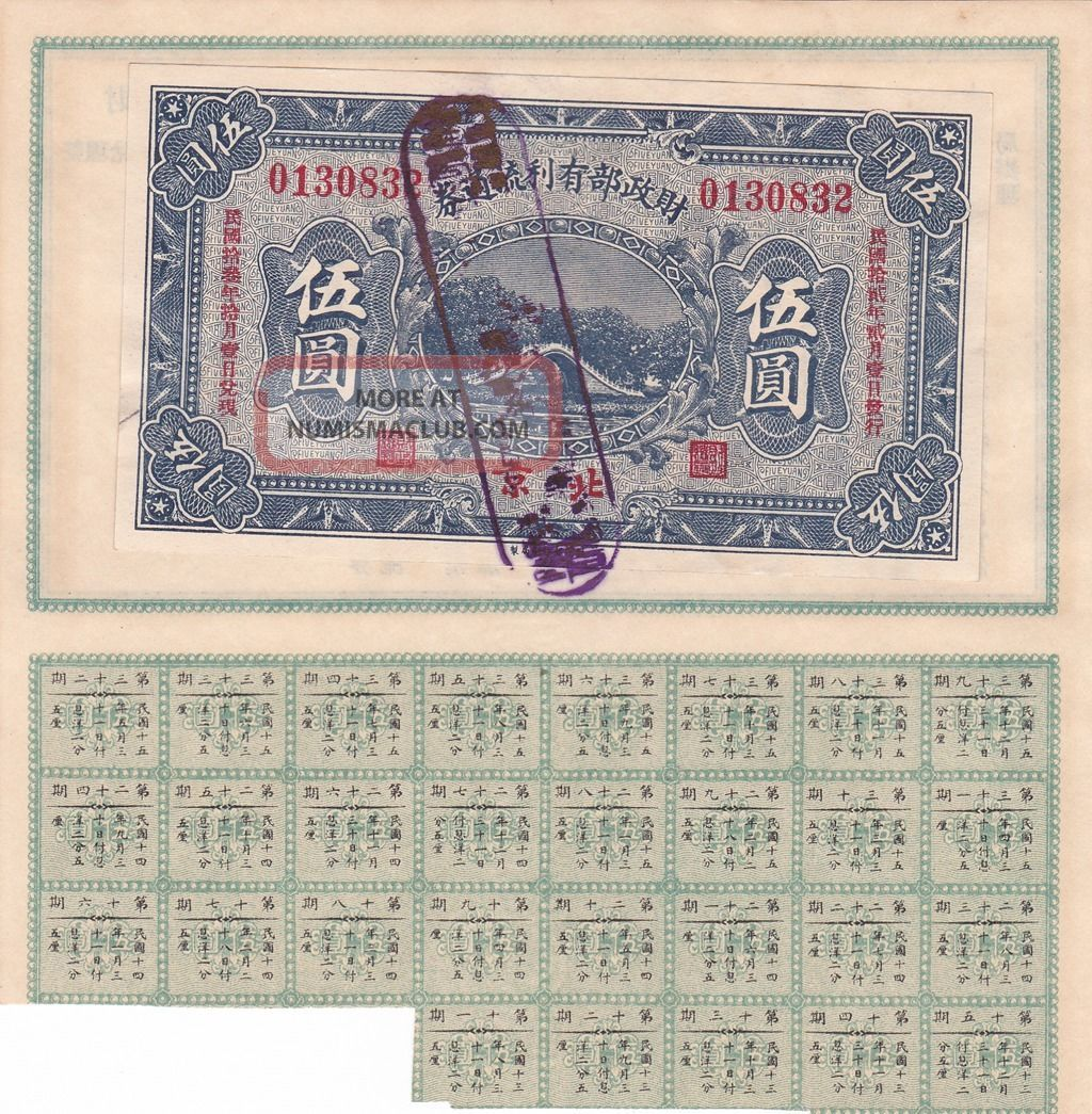 B2209,  China 6 Treasury Note,  5 Dollars 1923,  Large Dividen - Coupon Stocks & Bonds, Scripophily photo