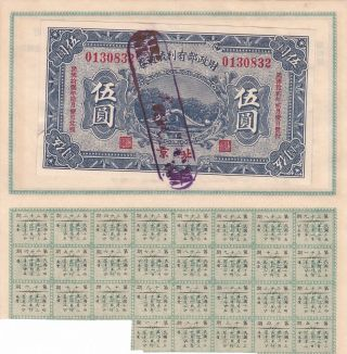 B2209,  China 6 Treasury Note,  5 Dollars 1923,  Large Dividen - Coupon photo