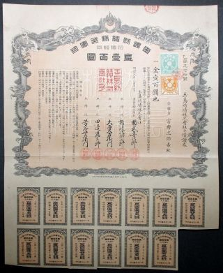 Japan Bond Tamashima Spinning Co. ,  Ltd.  1896 photo