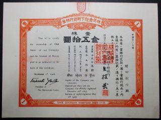 Japan Stock Shimotsuke Bank. ,  Ltd.  1908 photo