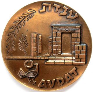 1965 Israel Advat Acropolis Coin - Medal 45mm Bronze Nabataean Coin photo