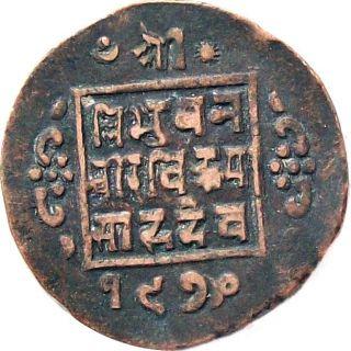 Nepal 1 - Paisa Copper Coin King Tribhuvan Vikram Shah 1913 Km - 685.  2 Very Fine Vf photo