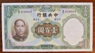 1936 China 100 Yuan Note Pick 220 Crisp Sun Yat - Sen photo