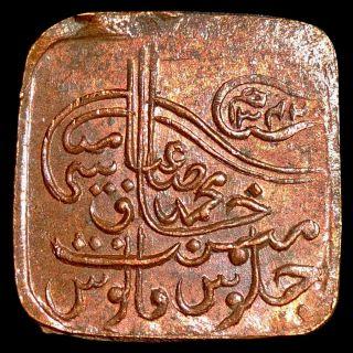 India - Bahawalpur State - Sadiq Muhammad - Ah 1342 - Square Paisa - Rare A77 photo