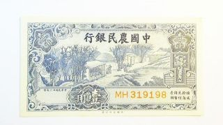 China 1937,  Farmers Bank Of China 10 Cents Almost Uncirculated photo
