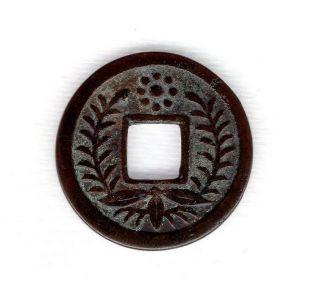 Kamon Japanese Antique Esen (picture Coin) Mysterious Mon 1013b photo