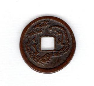 Dragon Japanese Antique Esen (picture Coin) Mysterious Mon 1012b photo