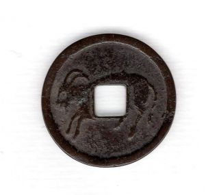 Goat Japanese Antique Esen (picture Coin) Mysterious Mon 1019a photo