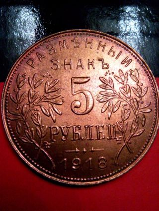 5 рублей монета 1918 год Ussr Россия Армавирский Госбанк photo