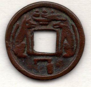 Inari (shrine ' S Fox God) Japanese Antique Esen (picture Coin) Mysterious Mon 1030 photo