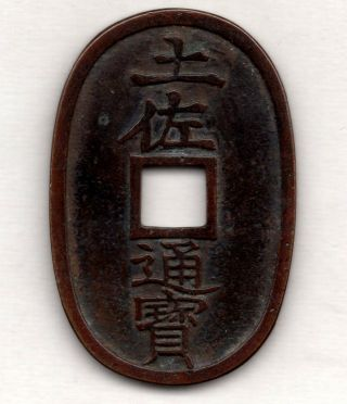 Japanese Antique Tosa - Clan Limited 5 Mace Coin 18/19th Century Edo Koban 1010 photo