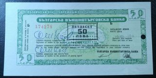 Bulgaria 50 Leva Cheque Foreign Trade Bank 1980 - 88 Russian Text Rare photo