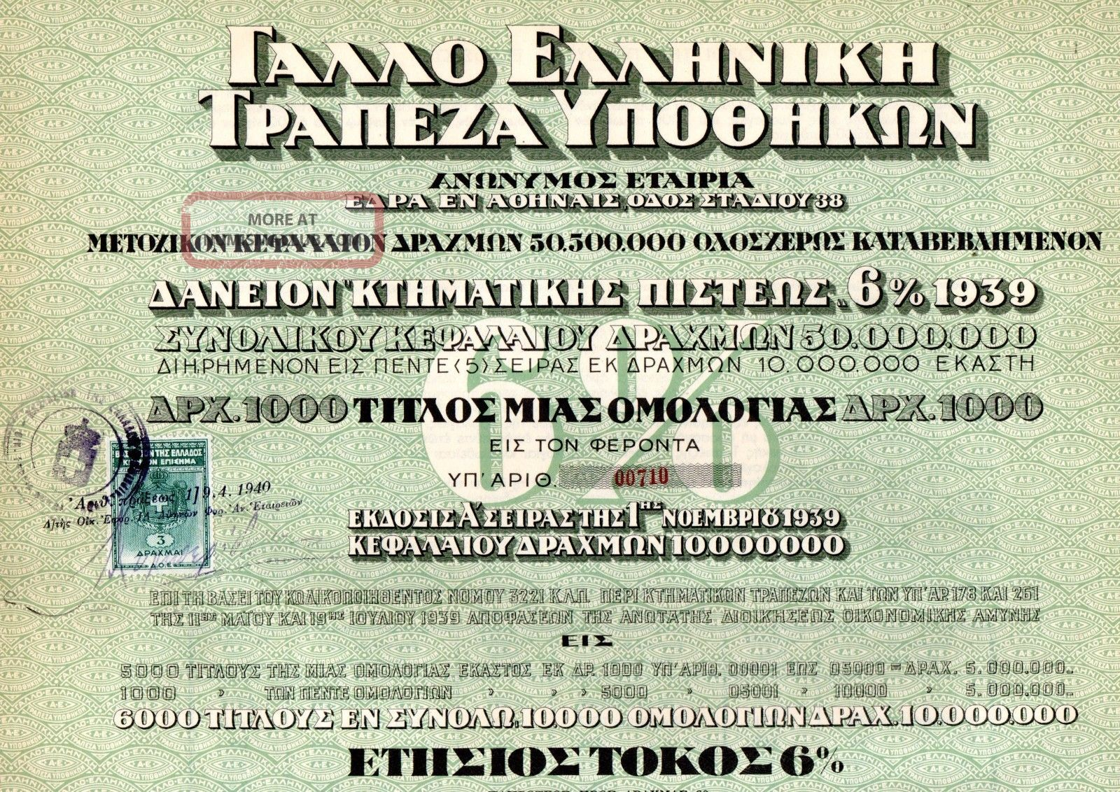 French - Greek Bank Mortgage Title Of 1 Share Bond Stock Certificate 1939 World photo