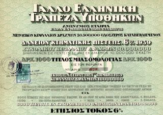 French - Greek Bank Mortgage Title Of 1 Share Bond Stock Certificate 1939 photo