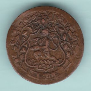 Ratlam State - Hanuman Potrate - One Paisa - Rarest Copper Coin Variety photo