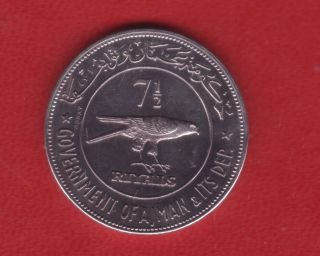 Ajman Assay 7 1/2 Riyals 1970 Silver - Extremely Rare - photo