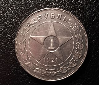 1921 Russia Ussr 1 Ruble,  Silver Coin photo