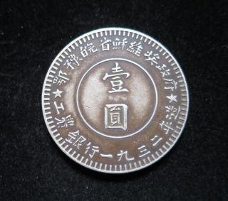 1932 China Silver Empire Silver Soviet Silver Coin 26.  89g photo