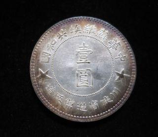 1934 China Silver Empire Silver Soviet Silver Coin 26.  86g photo