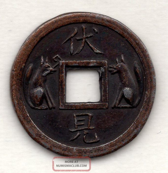 Inari (shrine ' S Fox God) Japanese Antique Esen (picture Coin) Mysterious Mon 1028 Asia photo