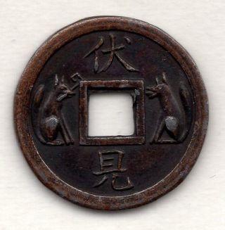 Inari (shrine ' S Fox God) Japanese Antique Esen (picture Coin) Mysterious Mon 1028 photo