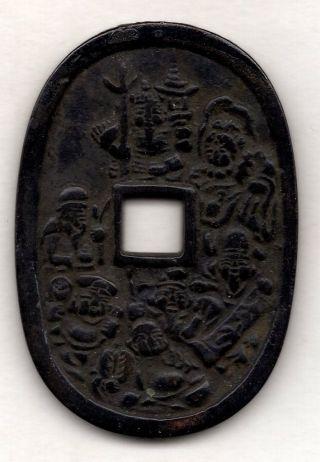7 Gods Japanese Antique Esen (picture Coin) Mysterious Mon 1005 photo