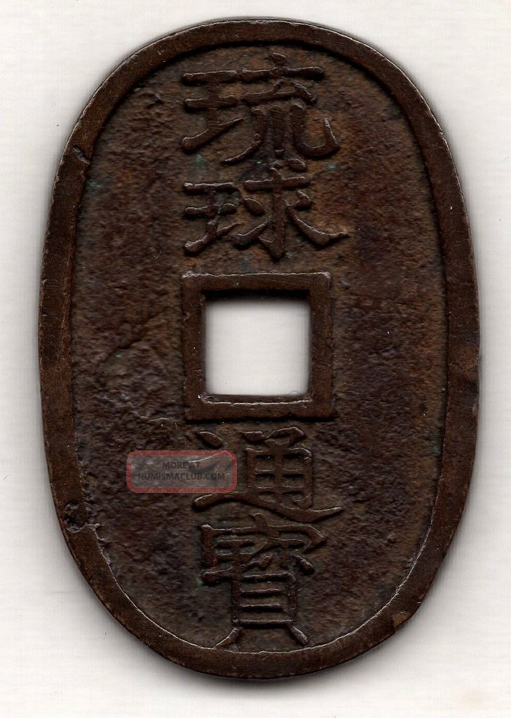 Ryukyu - Tsuho Satsuma - Clan Limited Japanese Antique Coin Mon Koban 19th C 1042a Asia photo