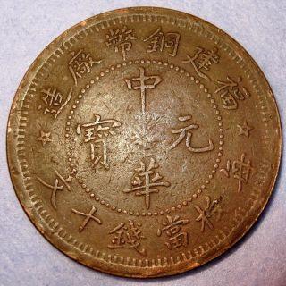 Y 379 Foo Kien Fujian Copper 10 Cash Zhong Hua Yuan Bao 1912 Republic China photo