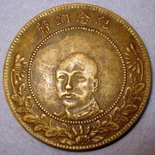 1919 Republic China Yunnan 50 Cash Governor Tang Jiyao Brass Y 478 Commemorativ photo