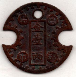 Big & Rareform Japanese Antique Esen (picture Coin) Mysterious Mon 1042c photo