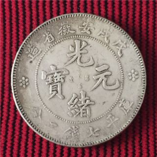 China Qing Dynasty Empire Coin Tibet Silver Dragon Coin 戊戌安徽省造 photo